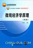 微观经济学原理(第2版)