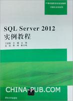 SQL Server 2012实例教程