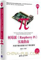树莓派(Raspberry Pi)实战指南――手把手教你掌握100个精彩案例