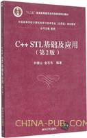 C++ STL基础及应用(第2版)