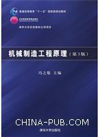 机械制造工程原理(第3版)