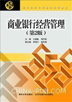 商业银行经营管理(第2版)