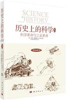 历史上的科学2:科学革命与工业革命(精装)