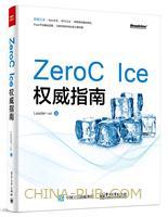 ZeroC Ice权威指南