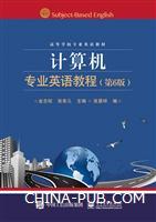 计算机专业英语教程(第6版)
