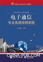 电子通信专业英语简明教程