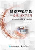 智能密码钥匙:原理、技术及应用