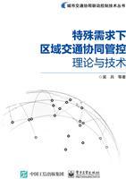 特殊需求下区域交通协同管控理论与技术