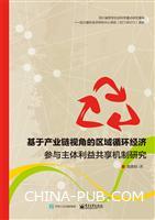 基于产业链视角的区域循环经济参与主体利益共享机制研究