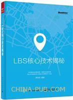 LBS核心技术揭秘