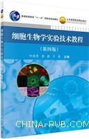 细胞生物学实验技术教程 (第四版)