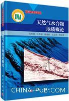 天然气水合物地质概论[按需印刷]