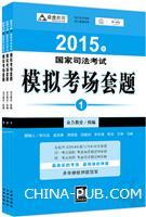 2015年国家司法考试模拟考场套题(全3册)