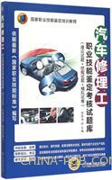 汽车修理工职业技能鉴定考核试题库(理论试题+技能试题+模拟试卷)