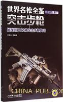 世界名枪全鉴:突击步枪(珍藏版)(第2版)