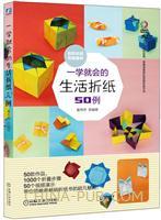 一学就会的生活折纸50例