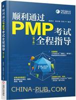 顺利通过PMP考试全程指导