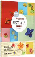 一学就会的花卉折纸50例