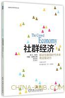 社群经济:移动互联网时代未来商业驱动力