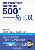 建筑工程施工现场实用技术问答500例 施工员