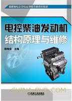 电控柴油发动机结构原理与维修