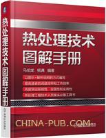 热处理技术图解手册