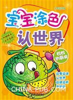 宝宝涂色认世界 妈妈的厨房(水果蔬菜篇)