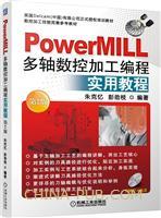 PowerMILL多轴数控加工编程实用教程(第2版)
