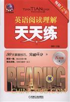 英语阅读理解天天练 八年级(第9版)