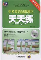 中考英语完形填空天天练(含九年级)(第9版)