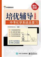 培优辅导――中考化学系统总复习(深圳版)