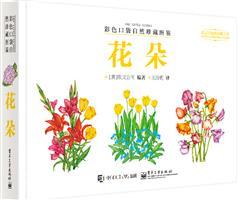 彩色口袋自然珍藏图鉴――花朵(全彩)