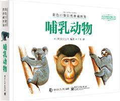 彩色口袋自然珍藏图鉴――哺乳动物(全彩)