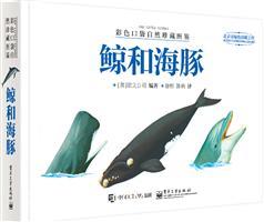 彩色口袋自然珍藏图鉴――鲸和海豚(全彩)
