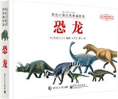 彩色口袋自然珍藏图鉴――恐龙(全彩)