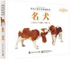 彩色口袋自然珍藏图鉴――名犬(全彩)