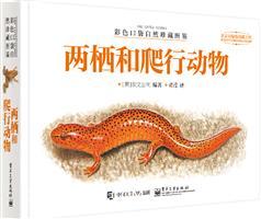 彩色口袋自然珍藏图鉴――两栖和爬行动物(全彩)