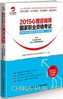 2015心理咨询师国家职业资格考试历年考试真题及答案详解(三级)