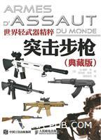 世界轻武器精粹――突击步枪(典藏版)