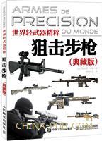 世界轻武器精粹――狙击步枪(典藏版)