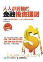 人人都要懂的金融投资理财(全彩色图解版)(china-pub首发)