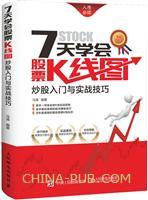 7天学会股票K线图:炒股入门与实战技巧(china-pub首发)