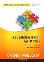 Java语言程序设计(项目教学版)