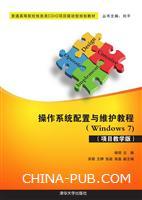 操作系统配置与维护教程 Windows7(项目教学版)