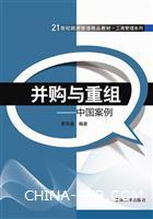 并购与重组:中国案例