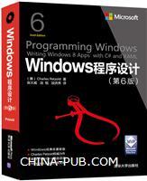 Windows程序设计(第6版)