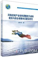 洱海流域产业结构调整控污减排规划与综合保障体系建设研究