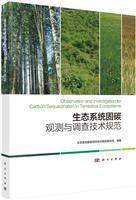 生态系统固碳观测与调查技术规范