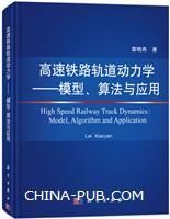 高速铁路轨道动力学――模型、算法与应用