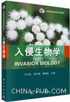 入侵生物学